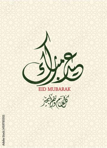 Greetings card on the occasion of eid al fitr to the muslims greetings card on the occasion of eid al fitr to the muslims beautiful islamic background arabic calligraphy translation blessed eid eid mubarak m4hsunfo