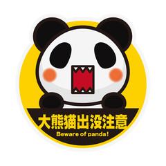 大熊猫出没注意ステッカー