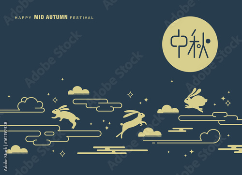 Chinese Mid Autumn Festival design  Chinese wording