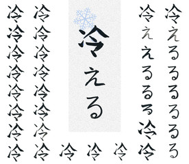 Set of Japanese characters repeatedly painted with brush during stroke practicing drill. The kanji under the snowflake is related to cooling.