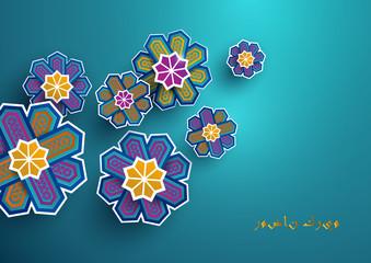 Paper craft Islamic geometric flowers decoration Ramadan Kareem concept on blue background