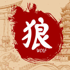 Japanese writing Kanji with meaning - Wolf
