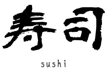 漢字「寿司」