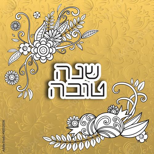 Rosh hashanah jewish new year greeting card with flowers and rosh hashanah jewish new year greeting card with flowers and pomegranate hebrew text m4hsunfo
