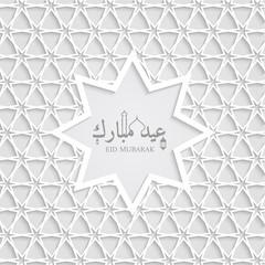 Eid mubarak greeting card vector design. Ramadan islam arabic holiday. Muslim culture eid mubarak