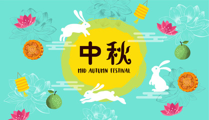 Mid Autumn Festival vector illustration. Chinese text means Mid Autumn Festival.