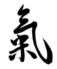 氣(漢字、筆文字)