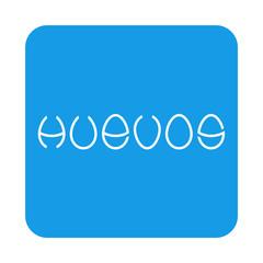 Icono plano tipografia huevos en cuadrado azul