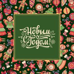 New Year. Seamless pattern. Russian language.
