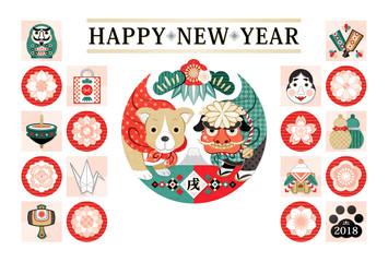 2018年戌年完成年賀状テンプレート「犬と獅子と縁起物和風デザイン」HAPPY NEW YEAR