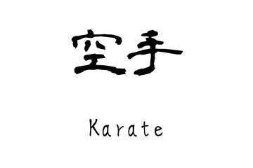 漢字表記「空手」