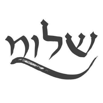 Shalom, hebrew calligraphy