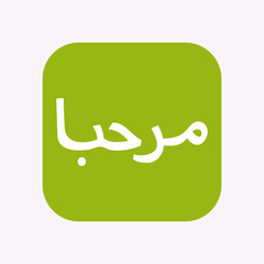 Isolated button with  the text Hello in the Arab language