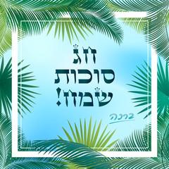 Happy Sukkot Holiday. Hebrew translate: Happy Sukkot Holiday. Jewish Holiday Sukkot. Vector Jewish new year. Autumn Fest. Rosh Hashana Israel Sukkah. Palm tree leaves frame. Sukkah.