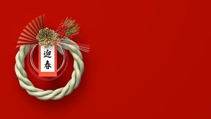 お正月のしめ縄正月飾り赤背景・紅白の年賀迎春のし、松ぼっくり、扇、松、竹