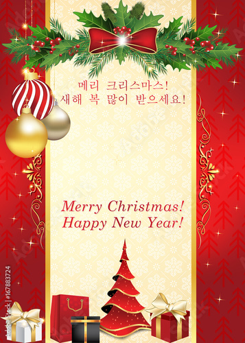 Merry Christmas In Korean.Greeting Card For Christmas And New Year In Korean And