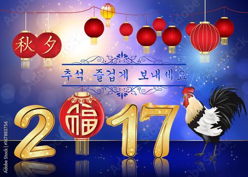 Korean moon festival greeting card for year 2017 korean text korean moon festival greeting card for year 2017 korean text translation happy chuseok m4hsunfo
