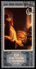"Painting ""Princess Tarakanova"" by Flavitsky on postage stamp"
