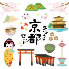 京都 観光地 イラスト セット