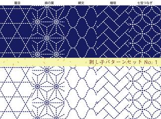 刺し子パターンセットNo.1