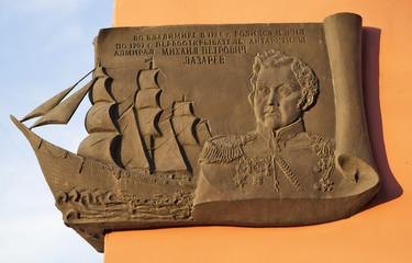 Мемориальная доска в честь адмирала Лазарева. Город Владимир. Золотое кольцо.