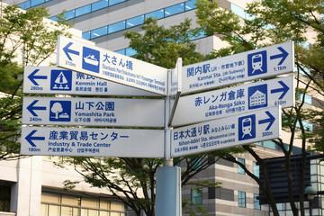 日本・横浜の都市風景、外国語の併記・サイン(大さん橋、山下公園、産業貿易センター・・・・・)=横浜市中区、開港広場前付近で