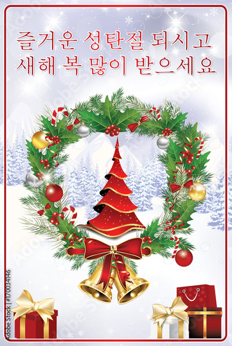Korean seasons greetings wishing you merry christmas and happy new korean seasons greetings wishing you merry christmas and happy new year printable greeting card m4hsunfo