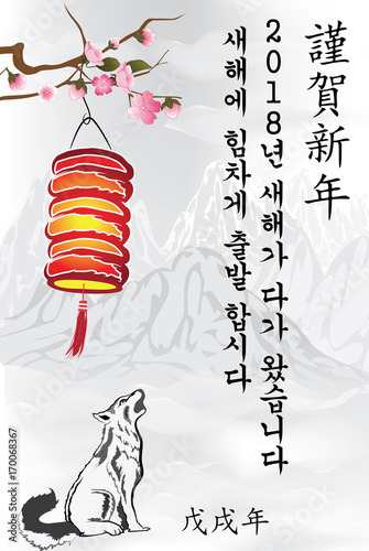Happy new year 2018 year of the dog korean greeting card for the happy new year 2018 year of the dog korean greeting card for the end of m4hsunfo
