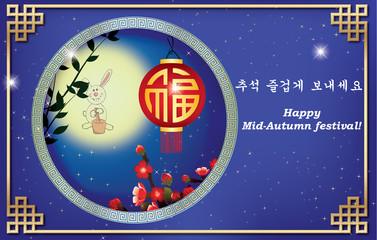 Happy Mid-Autumn festival - korean greeting card. Text meaning: Happy Chuseok (korean name of the full moon festival)