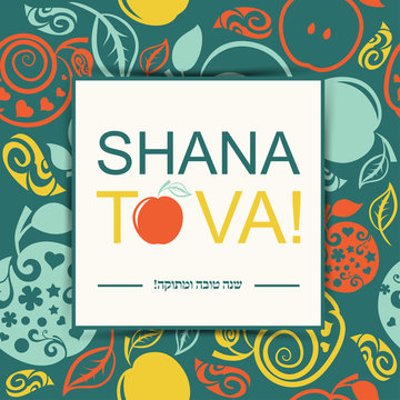 Rosh hashanah jewish new year holiday card or card or background.