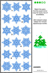 Christmas, winter or New Year visual puzzle: Match the pairs - find the exact mirror copy for every row of the snowflakes. Answer included.