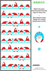 Christmas or New Year themed picture puzzle: Match the pairs - find the exact mirrored copy for every row of Santa Claus red caps. Answer included.