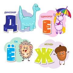 Russian alphabet letter - dinosaur, unicorn, hedgehog, acorn