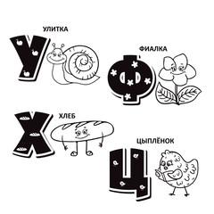 Russian alphabet letter - snail, violet, bread, chicken