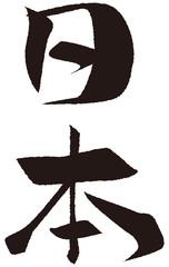 筆文字 日本