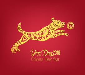 Tribal dog illustration. Chinese new year 2018 calendar (hieroglyph: Dog)