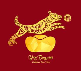 Chinese gold dog. Chinese New Year (hieroglyph: Dog)