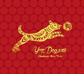 Dog design for Chinese New Year 2018 celebration (hieroglyph: Dog)