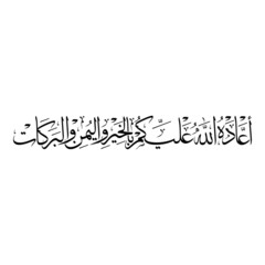 """Arabic Calligraphy Islamic Greeting, translated as: """"May Allah repeat it for you in Good, Prosperity and Blessings"""" for Ramadan, Eid Al-Fitr, Al-Adha and for Muslim Communities Festivals and Holidays."""