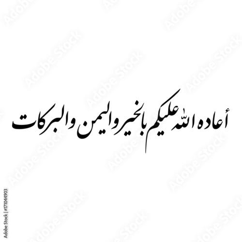 Arabic calligraphy islamic greeting translated as may allah arabic calligraphy islamic greeting translated as may allah repeat it for you in m4hsunfo