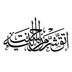 """Arabic Calligraphy of an Arabic Proverb spelled as: """"ETAQ SHAR MN AHSANT ELEEH"""", translated as: """"Beware the man who has received charity from you"""""""
