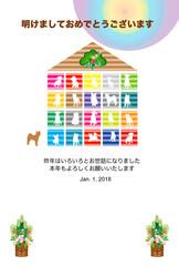犬と家と太陽のカラフルなデザイン年賀状テンプレート