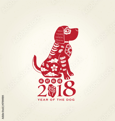 2018 year of the dog chinese new year greeting card chinese 2018 year of the dog chinese new year greeting card chinese translation prosperity m4hsunfo