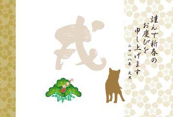 戌年の和風モダンな犬のイラスト年賀状テンプレート