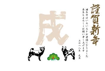 戌年の犬のイラスト年賀状テンプレート 横型