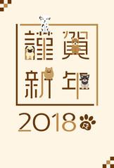 2018年戌年 犬の年賀状テンプレート