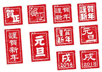 new year stamp illustration set for 2018