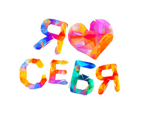 I love me. Russian language. Triangular  letters
