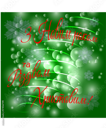 Happy new year and merry christmas in ukrainian stock image and happy new year and merry christmas in ukrainian m4hsunfo