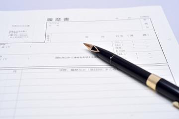 万年筆と履歴書